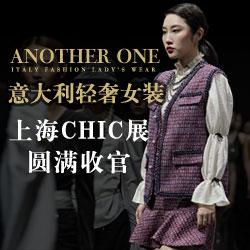 ANOTHER ONE意大利轻奢女装上海CHIC展圆满收官!