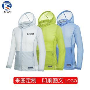 西安團體服生產廠家夏季防曬衣防曬服皮膚衣可印刷定制