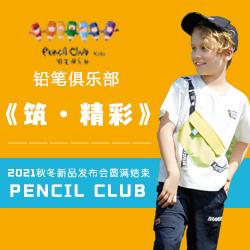 铅笔俱乐部《筑•精彩》2021秋冬新品发布会圆满结束!