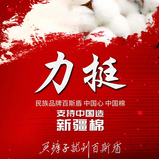 力挺 | 民族品牌百斯盾 中国心 中国棉