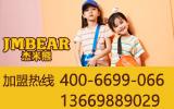 加盟杰米熊童装  更贴心、更舒适!