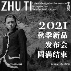 ZHUTI主提 I MY ME MINE 2021秋季新品发布会圆满收官!