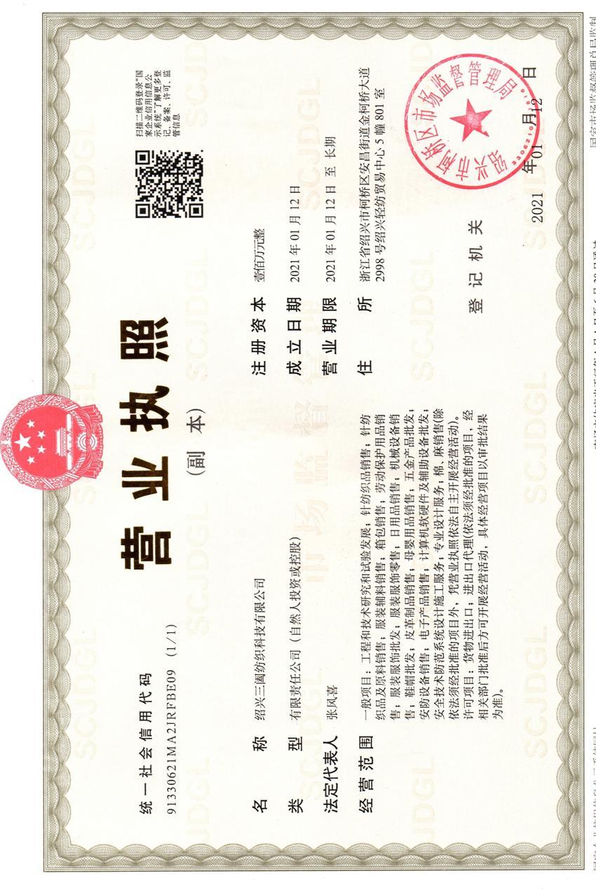 紹興三闔紡織科技有限公司企業檔案