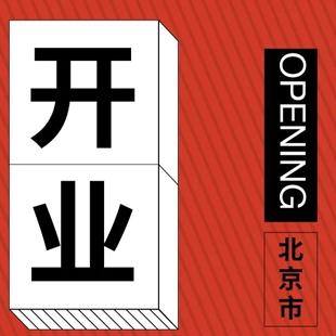 热烈祝贺暇步士北京大兴荟聚购物中心店新店开业