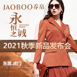 JAOBOO乔帛 | 2021/A秋季新品发布圆满落幕