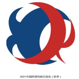 2021中國跨境電商交易會(秋季)
