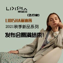 LIDISHA丽迪莎「飞行家」2021秋季新品系列发布会?圆满结束!