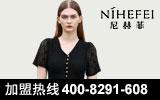 尼赫菲女装诚邀您的加盟!