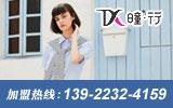 加盟曈行欧韩快时尚女装 ,低门槛开店!