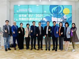 可持续,方时尚   优可丝® BV·2021中国时尚面料设计大赛正式启动