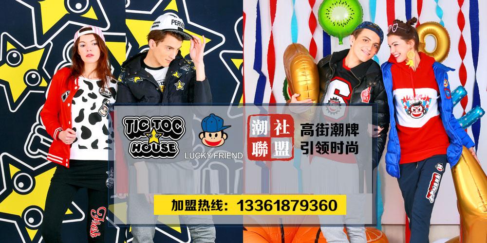 潮社联盟TicTocHouse