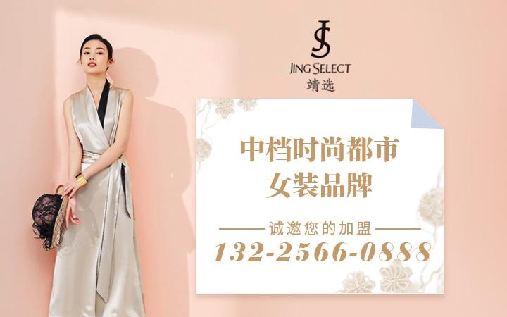 中档时尚都市女装品牌靖选诚邀您的加盟