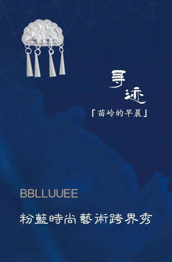 苗岭寻迹——BBLLUUEE粉蓝时尚艺术跨界秀震撼上演