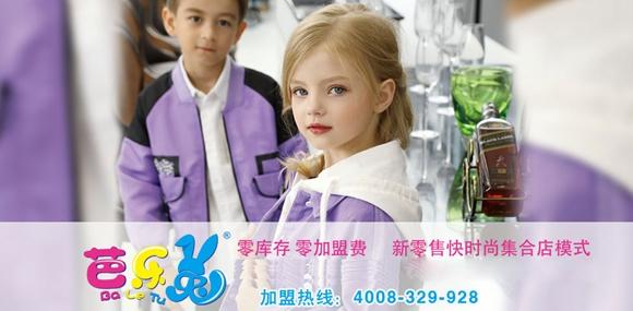品牌童装0库存开店就选芭乐兔,专卖店遍布全国!