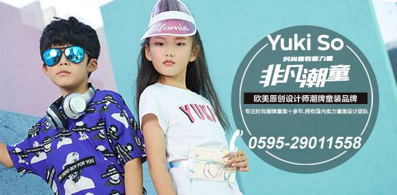 YukiSo非凡潮童童裝誠邀加盟!