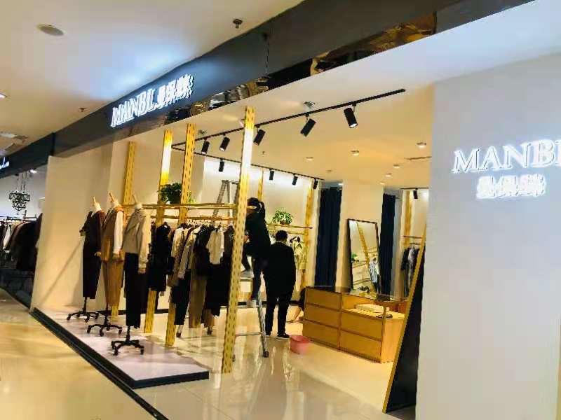 祝贺陕西延安王老板在服装品牌举世社帮忙下签约曼保睐女装