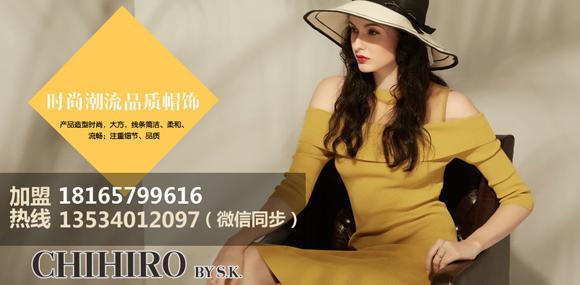 新帽館CHIHIRO誠邀加盟 時尚從頭開始!
