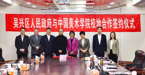 湖州市吴兴区政府与中国美院在视界学院成立研究院仪式合影
