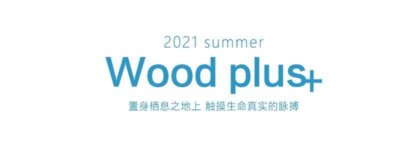 Wood plus+氏伽拍照花絮 I 2021 summer