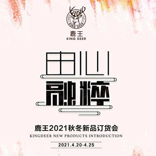 KING DEER鹿王 2021 FW 「由心· 融粹」订货会进行中