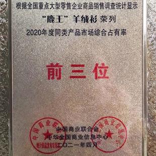 鹿王羊绒衫荣获2020年度同类产品市场综合占有率殊荣
