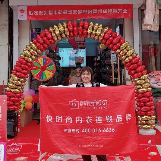 """热烈祝贺""""都市新感觉""""安徽阜阳4023店盛大开业!"""