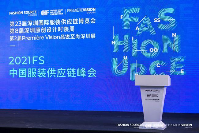 直击职业 2021FS我国服装供应链峰会探究新革新