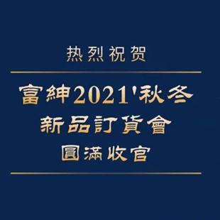 """VIRTUE富绅   """"匠心·同心""""2021秋冬新品订会圆满收官!"""