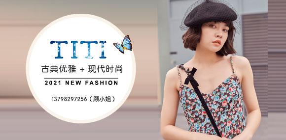 TITI女装:古典优雅气质 + 现代时尚美感