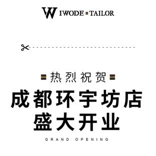 IWODE埃沃定制新店开业