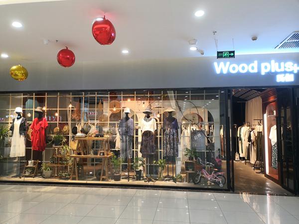 Wood plus+氏伽女装品牌店品牌旗舰店店面