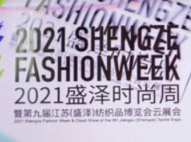 2021盛泽时尚周暨第九届江苏(盛泽)纺织品博览会云展会6月16日启幕