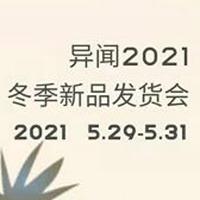 異聞女裝2021冬季新品發布會誠邀您的蒞臨!