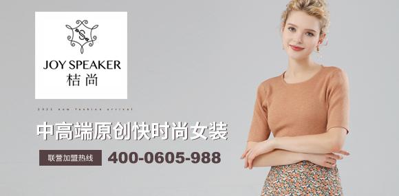中高端快时尚女装桔尚Joy speaker诚邀加盟!