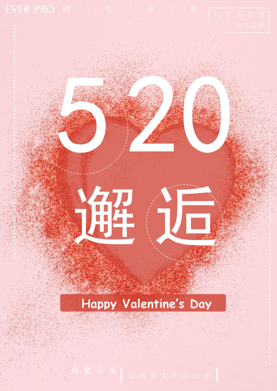 520表白季丨EVER PRO踏爱而来