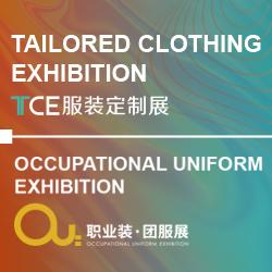 TCE服装定制展&OUE职业装·团服展登陆国家会展中心