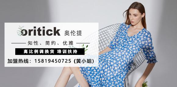 知性优雅女装oritick奥伦提诚邀加盟!
