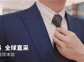 服装定制市场广阔 红领带来那些惊喜?