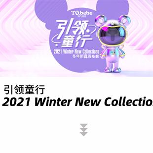淘气贝贝2021冬季新品发布会来袭