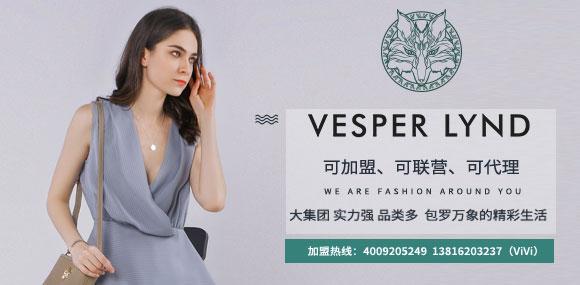 VESPER LYND女装可加盟、可联营、可代理!