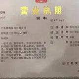 广东慕熙服饰有限腾讯分分彩开奖提前知腾讯分分彩推波方案档案