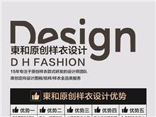 廣東東和時裝設計有限公司