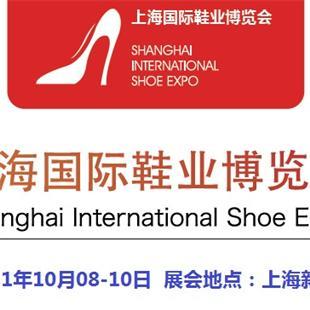2021上海鞋業展覽會-2021上海國際鞋業展
