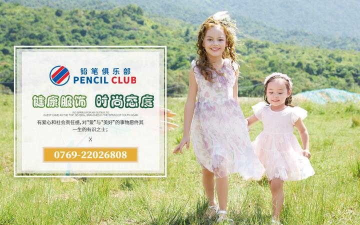 铅笔俱乐部: 一样的童年,不一样色彩
