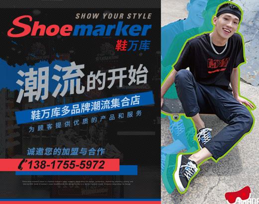 鞋万库(上海)贸易有限公司
