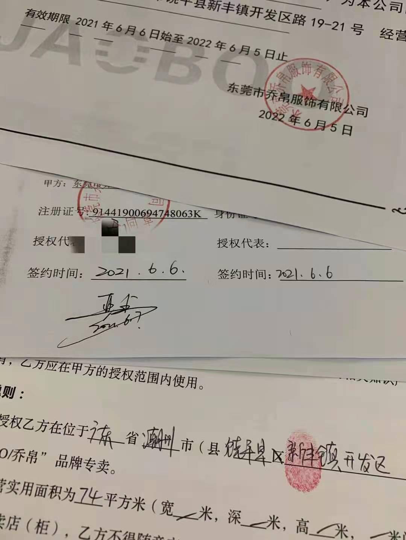 恭喜JAOBOO乔帛女装强势入驻广东潮州!
