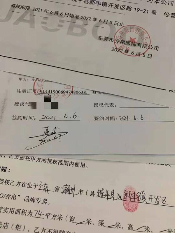 祝贺JAOBOO乔帛女装强势入驻广东潮州!