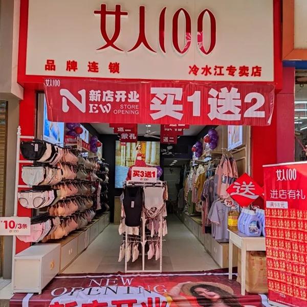 热烈祝贺100%女人携手湖南娄底刘姐新店开业大吉