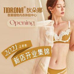 狄朵娜2021上半年新店开业集锦