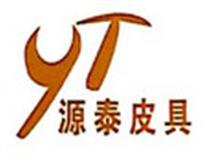 广州市源泰皮具有限腾讯分分彩开奖提前知
